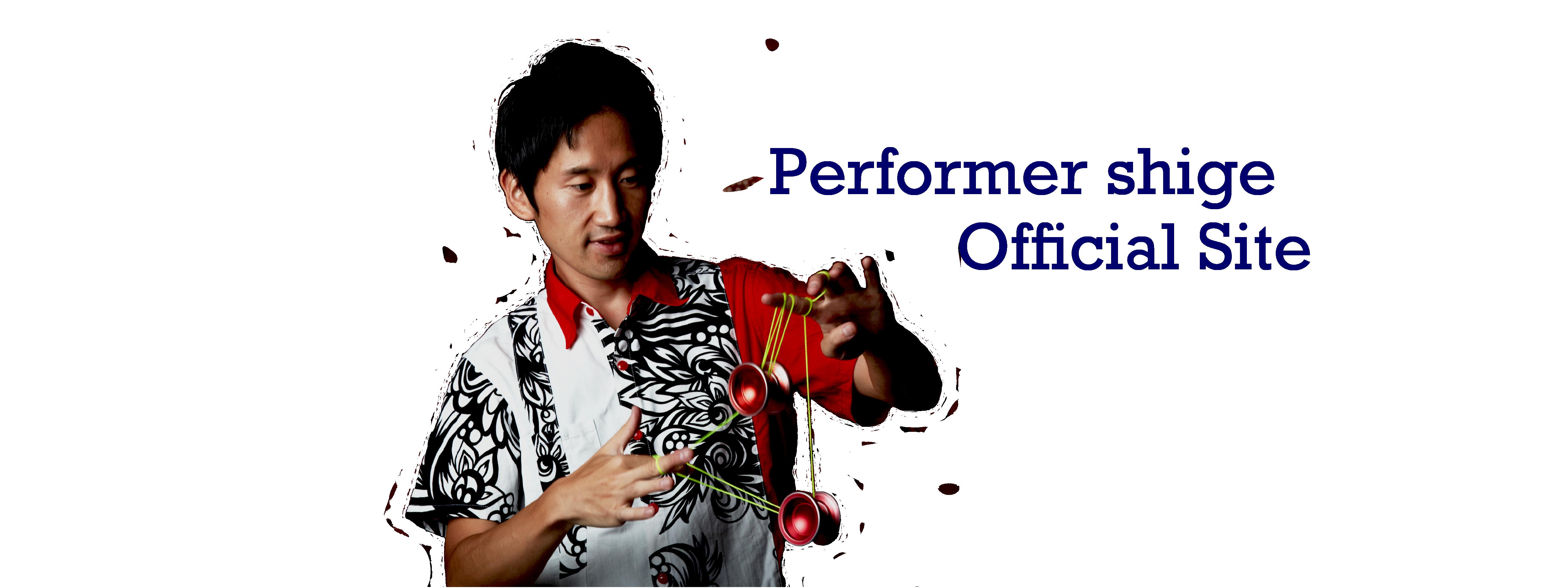 【日本ヨーヨー協会公認】Performer shige 公式サイト